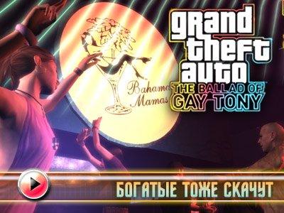 Grand Theft Auto IV: The Ballad of Gay Tony. Видеосоветы и подсказки