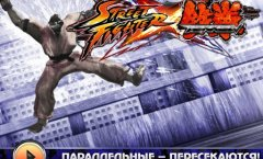 Street Fighter x Tekken. Тизер