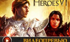 Might & Magic: Heroes VI. Превью
