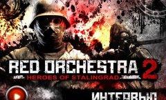 Red Orchestra 2: Герои Сталинграда. Видеоинтервью