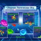 Скриншот Сборник логических игр – Изображение 3