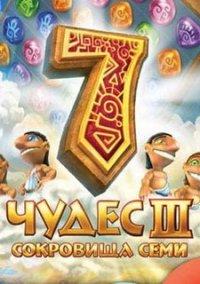 7 чудес. Сокровища семи – фото обложки игры