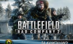 Battlefield: Bad Company 2. Видеопревью