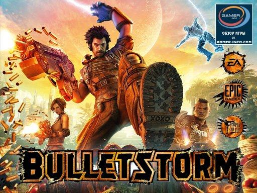 Bulletstorm (обзор)
