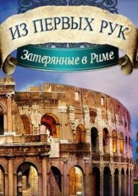 Из первых рук. Затерянные в Риме – фото обложки игры