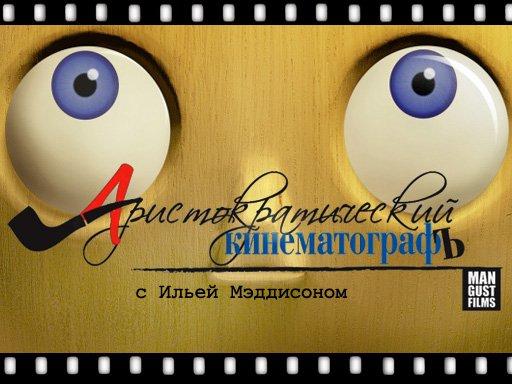 Аристократический кинематограф, 5-й выпуск