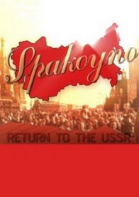 Spakoyno: Back to the USSR
