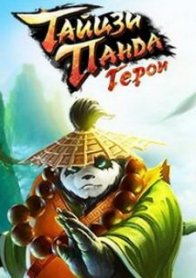 Тайцзи панда: Герои