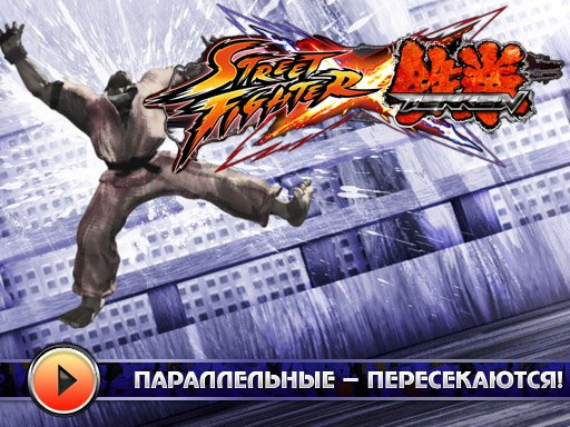 Street Fighter x Tekken. Тизер
