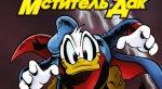 Комикс-гид #9. Полное издание «Ведьмака», «Акира», возвращение Карнажа. - Изображение 23