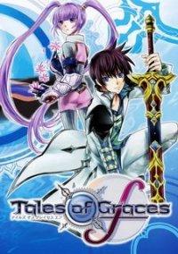 Tales of Graces: f Friendship – фото обложки игры