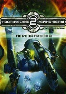 Космические рейнджеры 2: Доминаторы - Перезагрузка