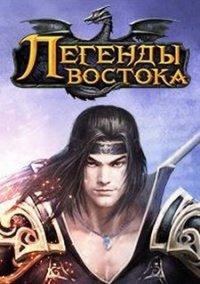 Легенды Востока – фото обложки игры