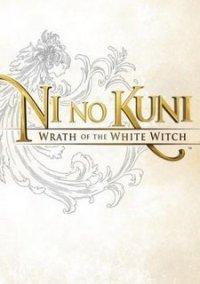 Ni no Kuni – фото обложки игры