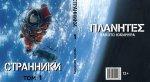 Комикс-гид #9. Полное издание «Ведьмака», «Акира», возвращение Карнажа. - Изображение 21