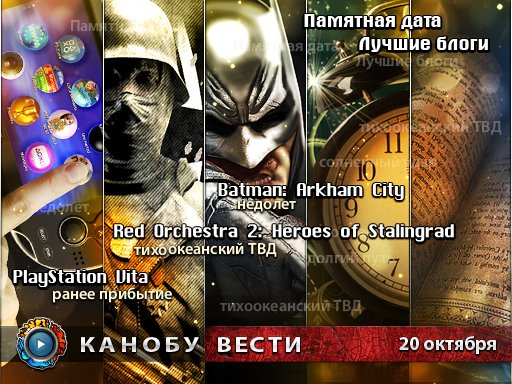 Канобу-вести (20.10.2011)