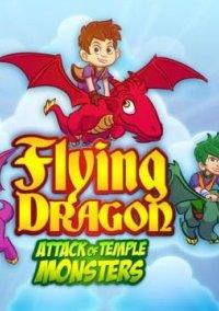Flappy Dragon - Impossible Dragon Game – фото обложки игры