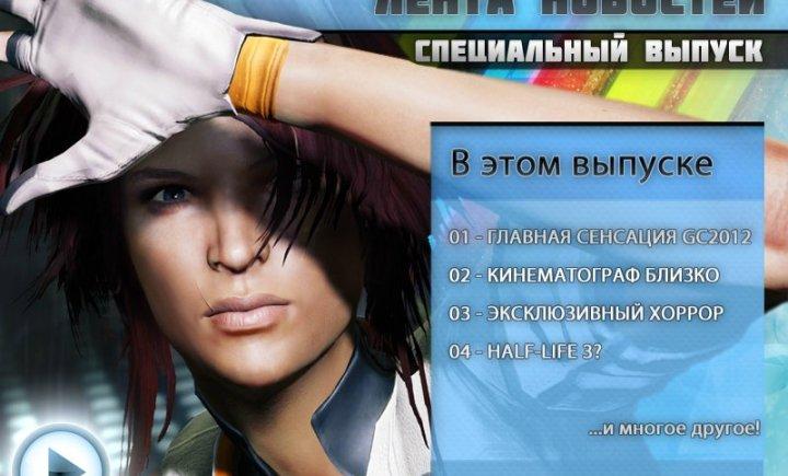 Лента Новостей - Выпуск 7 (Специальный)