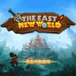 Скриншот The East New World – Изображение 1