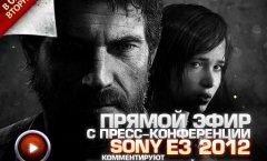 Пресс-конференция SONY на E3 2012 с комментариями Канобу