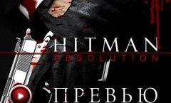 Hitman: Absolution. Видеопревью.