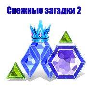 Снежные загадки 2 – фото обложки игры