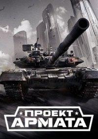 Armored Warfare: Проект Армата – фото обложки игры