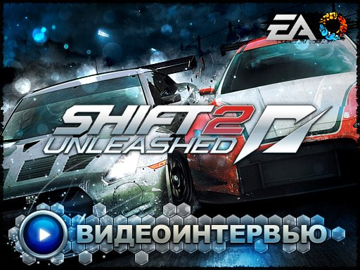 Need for Speed: Shift 2 Unleashed. Видеоинтервью