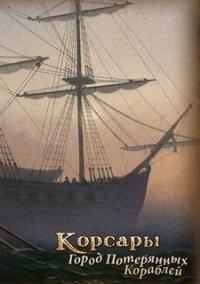 Корсары 3: Город Потерянных Кораблей – фото обложки игры