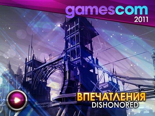 Дневники GamesCom-2011. Dishonored
