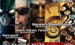 Канобу-вести (18.05.2011)