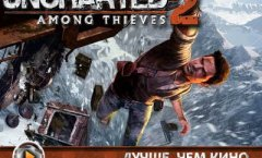 Uncharted 2: Among Thieves. Видеорецензия