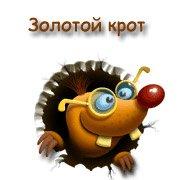 Золотой крот – фото обложки игры