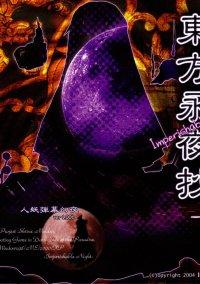 Touhou 08 - Imperishable Night – фото обложки игры