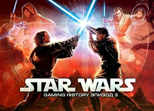 Star Wars Gaming History. Эпизод 3
