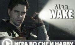 Alan Wake. Видеорецензия