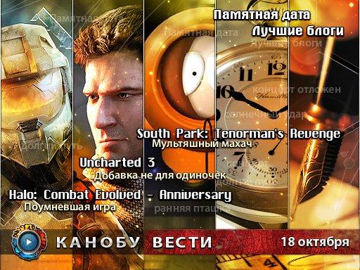 Канобу-вести (18.10.2011)