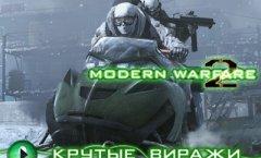 Modern Warfare 2. Видеопревью