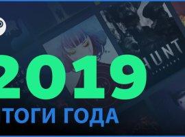 Valve подвела итоги 2019 года вSteam. Иозвучила планы на2020 год