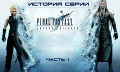 История серии Final Fantasy