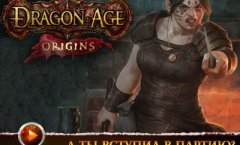 Dragon Age: Origins. Видеорецензия