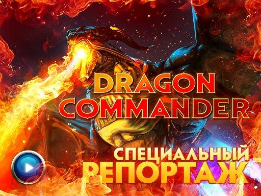 Dragon Commander. Специальный репортаж