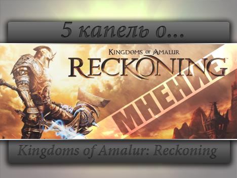 5 капель о Kingdoms of Amalur: Reckoning