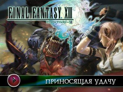 Final Fantasy XIII. Видеоинтервью