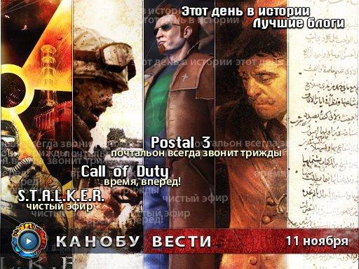 Канобу-вести (11.11.2010)