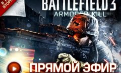 Трансляция AG.RU - Battlefield 3: Armored Kill