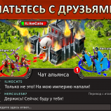 Скриншот Game of War: Fire Age – Изображение 2