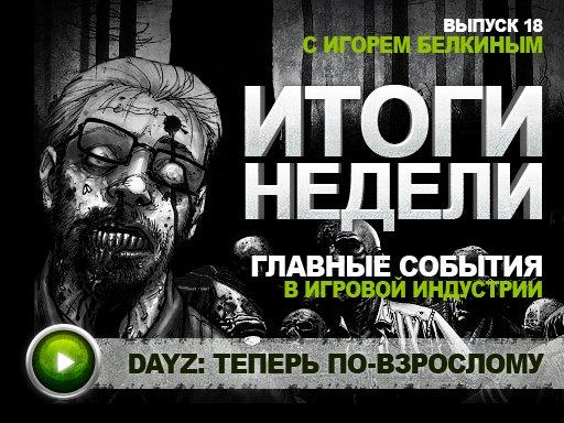 Итоги недели. Выпуск 18 - с Игорем Белкиным