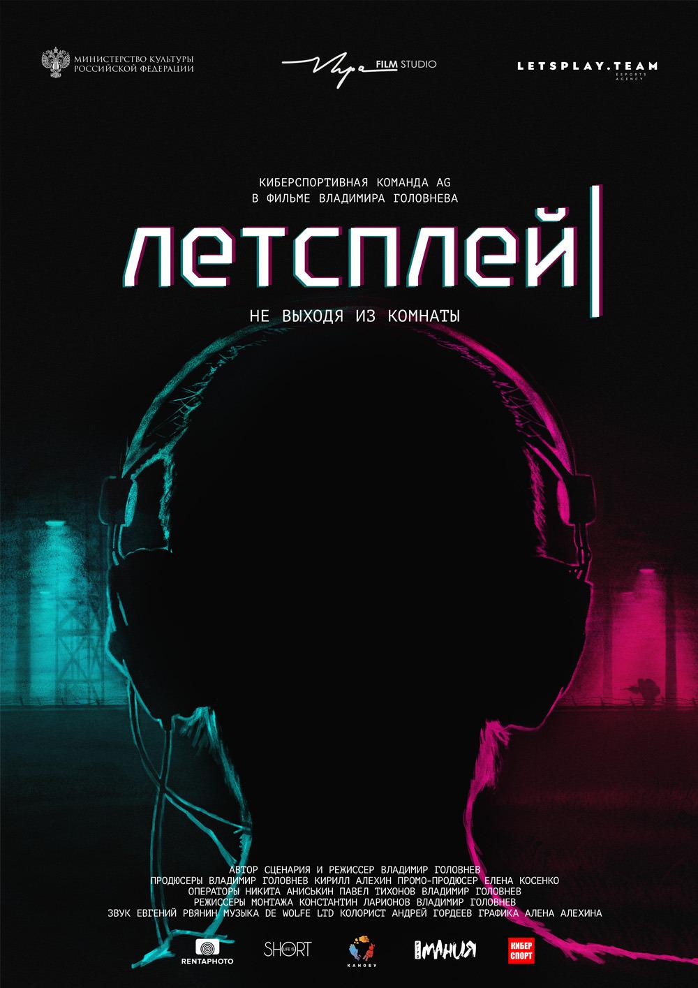 Документальный фильм «Летсплей» рисует портрет поколения киберспортсменов | Канобу - Изображение 6341