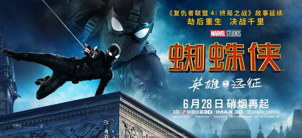 Китайские постеры «Человека-паука: Вдали отдома» вочередной раз оказались лучшими | Канобу - Изображение 4